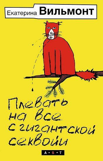 """Купить книгу """"Плевать на все с гигантской секвойи"""""""
