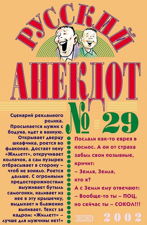 Русский анекдот № 29