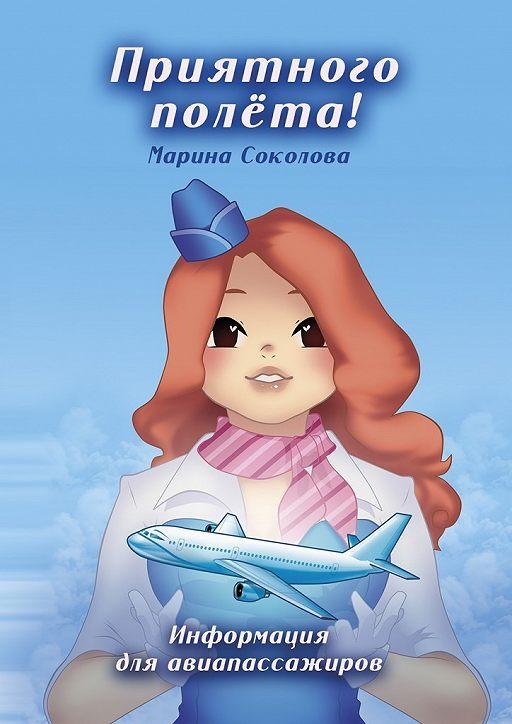 Приятного полёта! Информация дляавиапассажиров