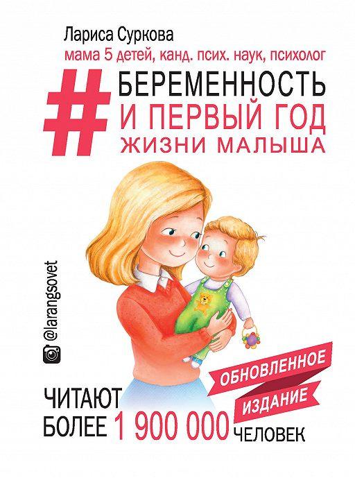 #Беременность и первый год жизни малыша