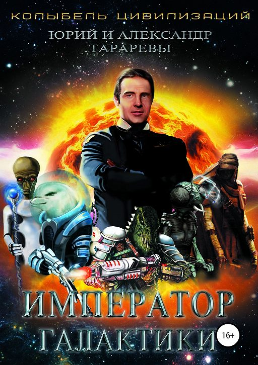 Император галактики