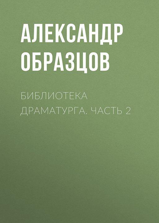 """Купить книгу """"Библиотека драматурга. Часть 2"""""""
