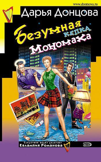 """Купить книгу """"Безумная кепка Мономаха"""""""
