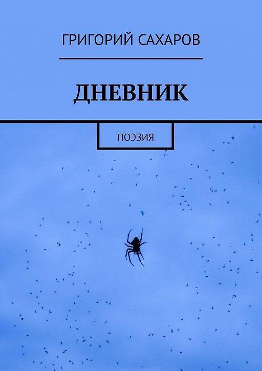 """Купить книгу """"ДНЕВНИК. Поэзия"""""""