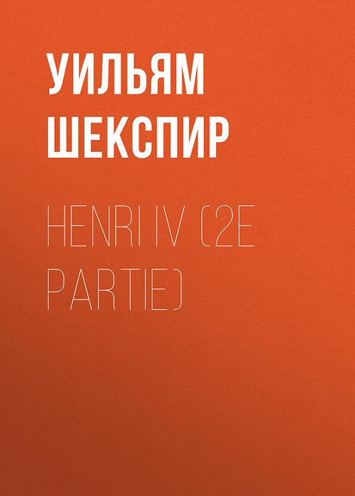 Henri IV (2e partie)