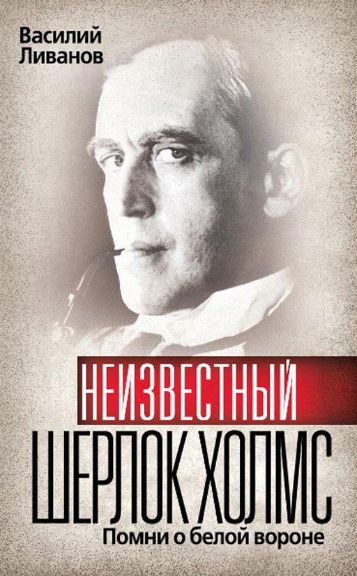 Неизвестный Шерлок Холмс. Помни о белой вороне