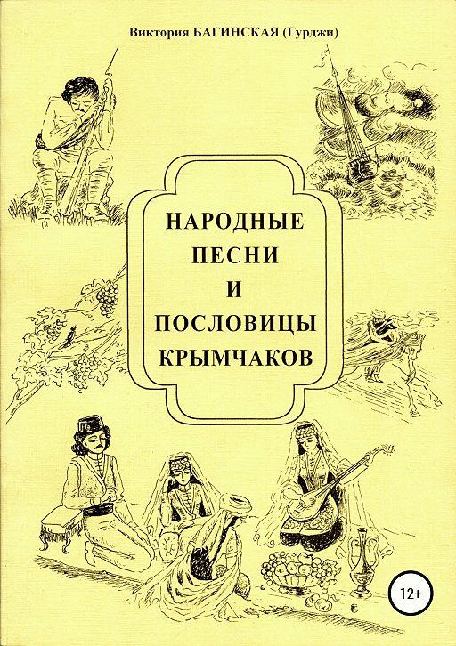 Народные песни и пословицы крымчаков