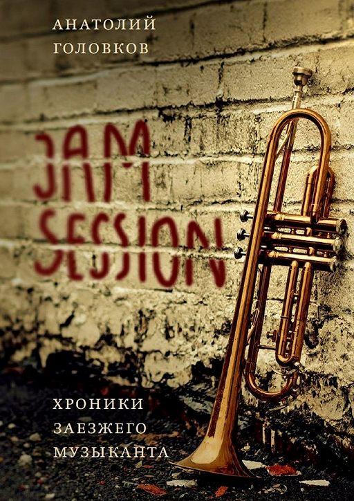 """Купить книгу """"Jam session. Хроники заезжего музыканта"""""""