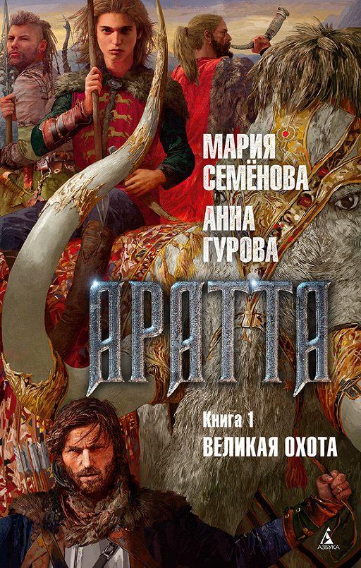 """Купить книгу """"Аратта. Книга 1. Великая Охота"""""""