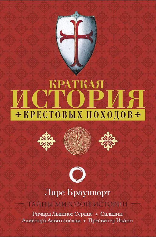 Краткая история крестовых походов