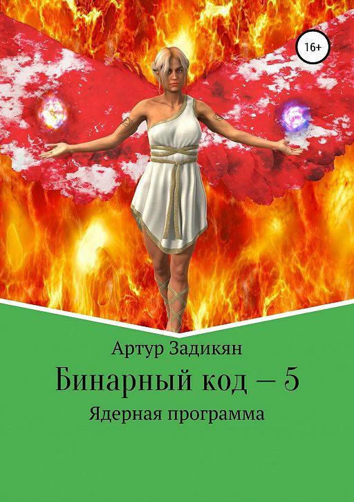 Бинарный код – 5. Ядерная программа