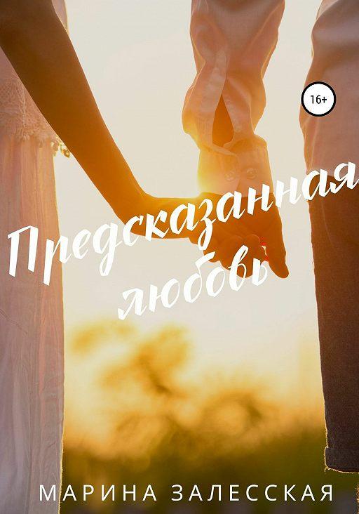 Предсказанная любовь
