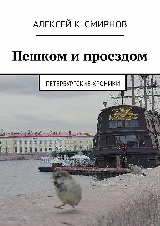 Пешком ипроездом. Петербургские хроники