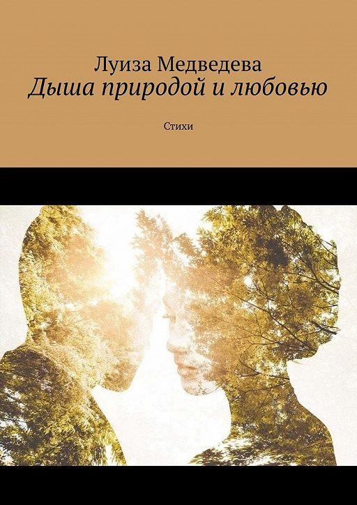 """Купить книгу """"Дыша природой илюбовью. Стихи"""""""