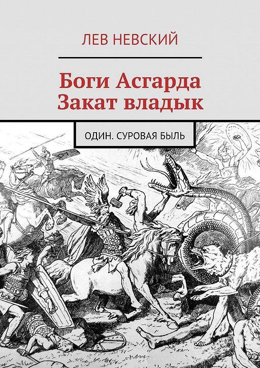 """Купить книгу """"Боги Асгарда. Закат владык. Один. Суровая быль"""""""