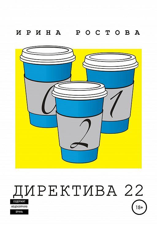 Директива 22