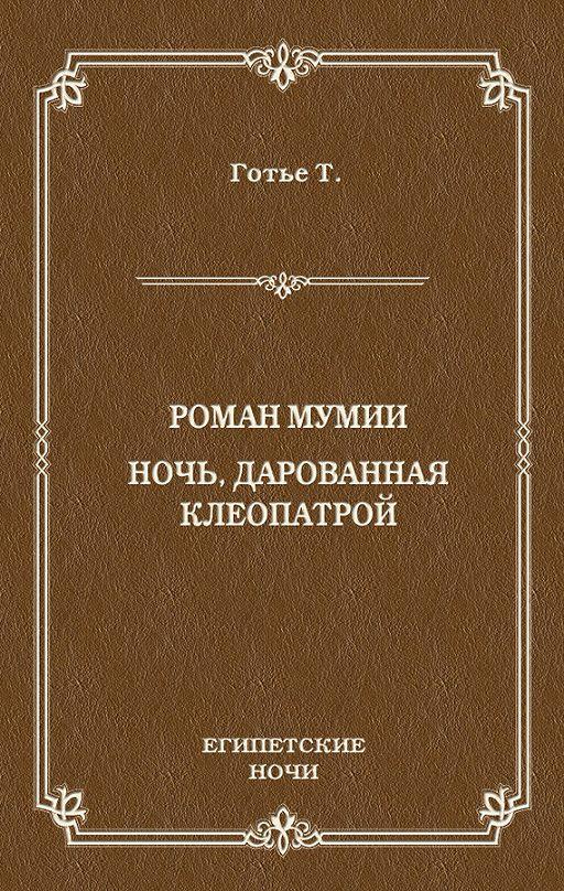 Роман мумии. Ночь, дарованная Клеопатрой (сборник)
