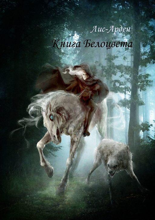 Книга Белоцвета