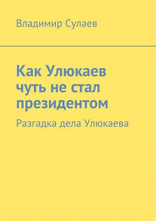 Как Улюкаев чуть нестал президентом. Разгадка дела Улюкаева
