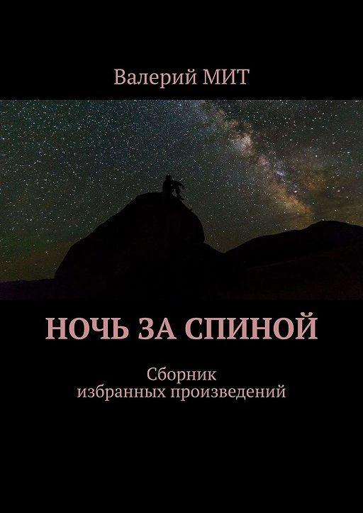 Ночь за спиной. Сборник избранных произведений