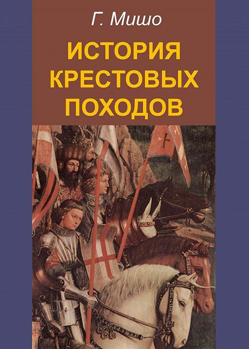 """Купить книгу """"История крестовых походов"""""""