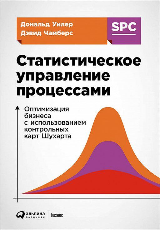 """Купить книгу """"Статистическое управление процессами: Оптимизация бизнеса с использованием контрольных карт Шухарта"""""""