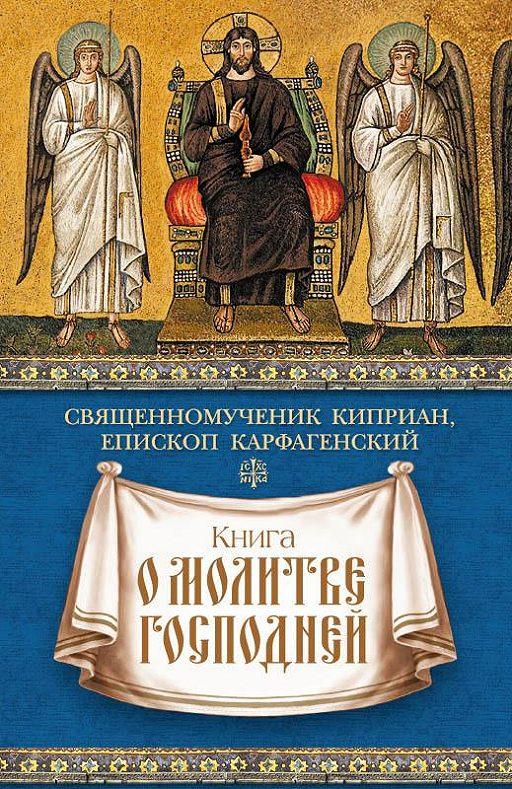Книга о молитве Господней