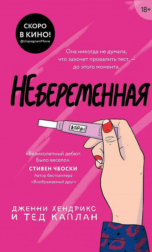 Небеременная