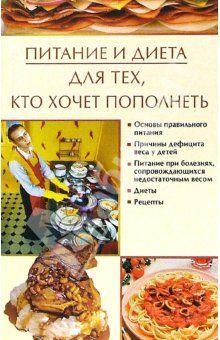 """Купить книгу """"Питание и диета, для тех, кто хочет пополнеть"""""""