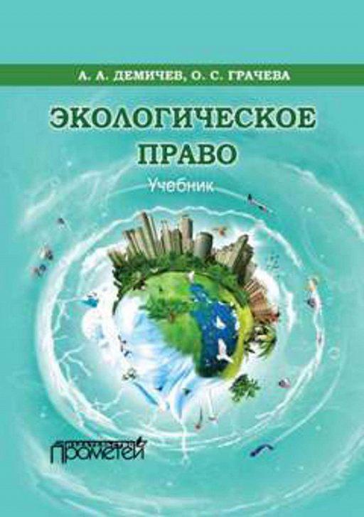 """Купить книгу """"Экологическое право"""""""