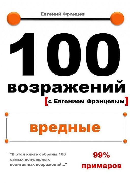 100возражений. вредные