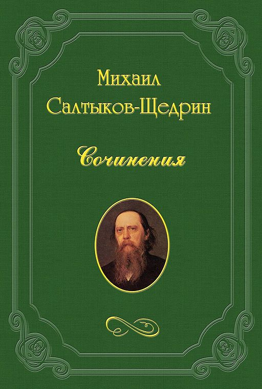 Сочинения Я. П. Полонского