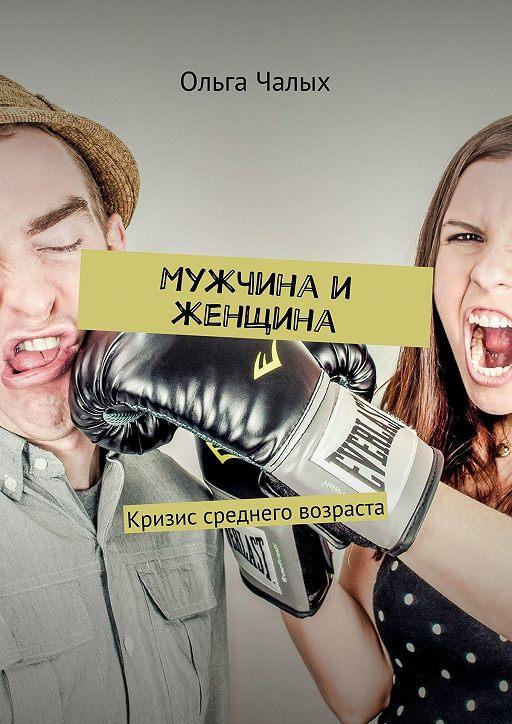 Мужчина и женщина. Кризис среднего возраста