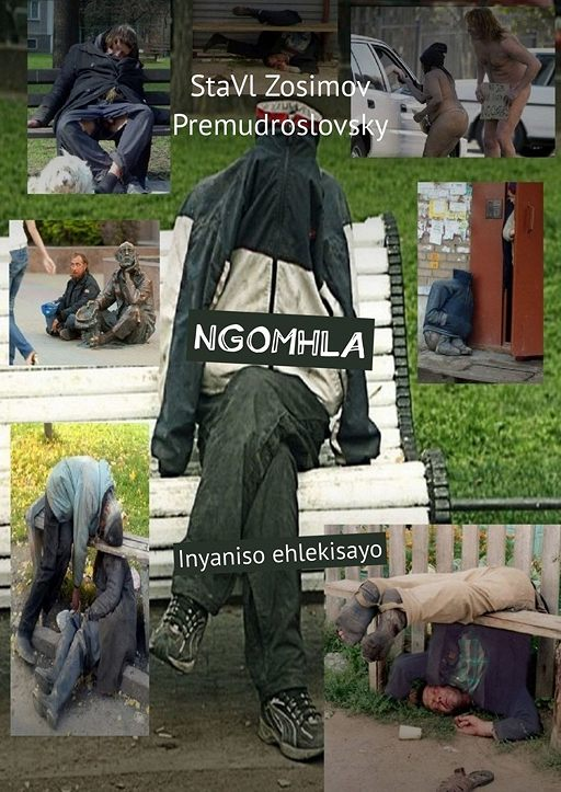NGOMHLA. Inyaniso ehlekisayo