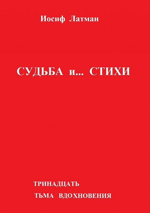 """Купить книгу """"Судьба и… Стихи"""""""