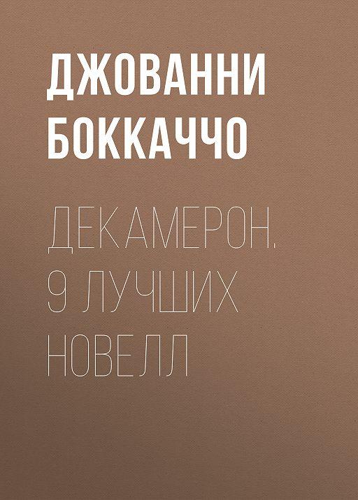 Декамерон. 9 лучших новелл