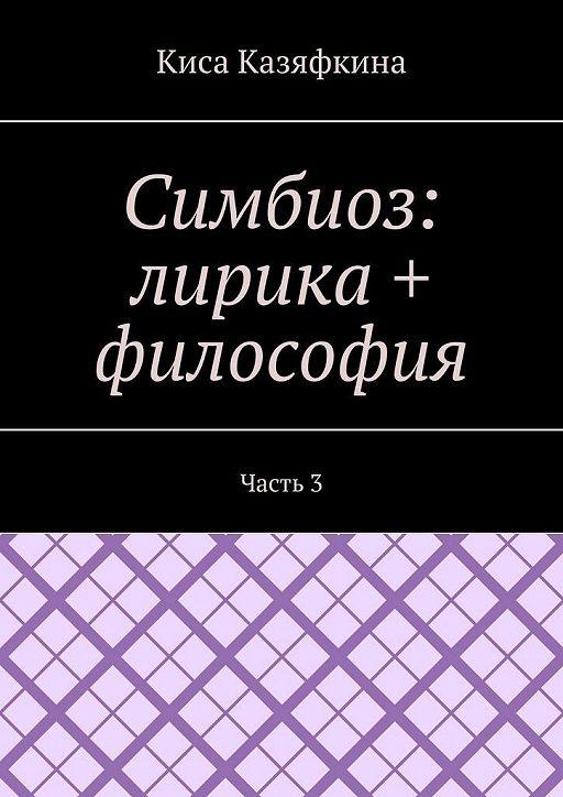Симбиоз: лирика + философия. Часть 3