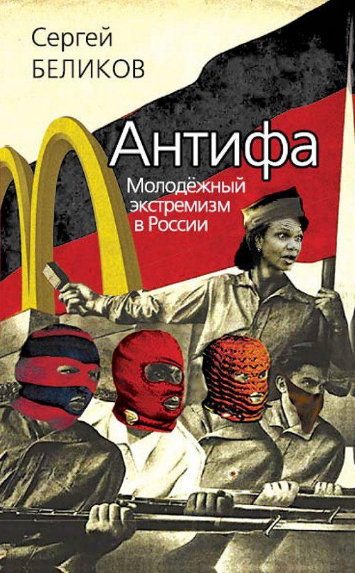 Антифа. Молодежный экстремизм в России