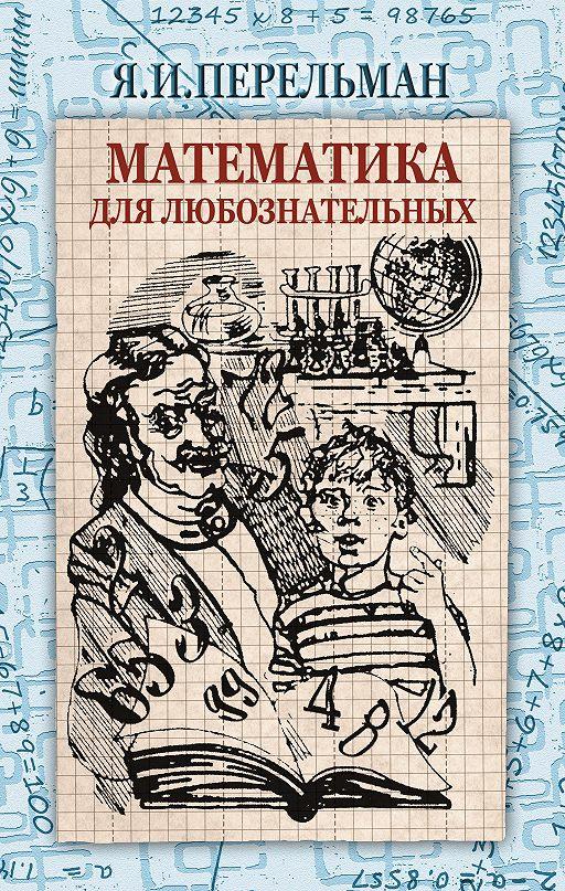 """Купить книгу """"Математика для любознательных (сборник)"""""""