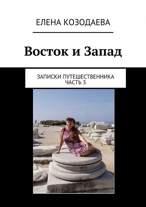 Восток иЗапад. Записки путешественника. Часть 3