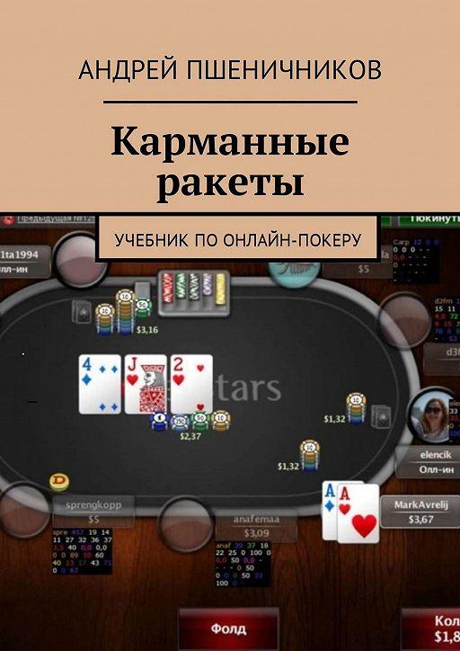 покер онлайн лучшие книги