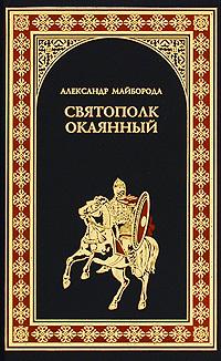 Святополк Окаянный