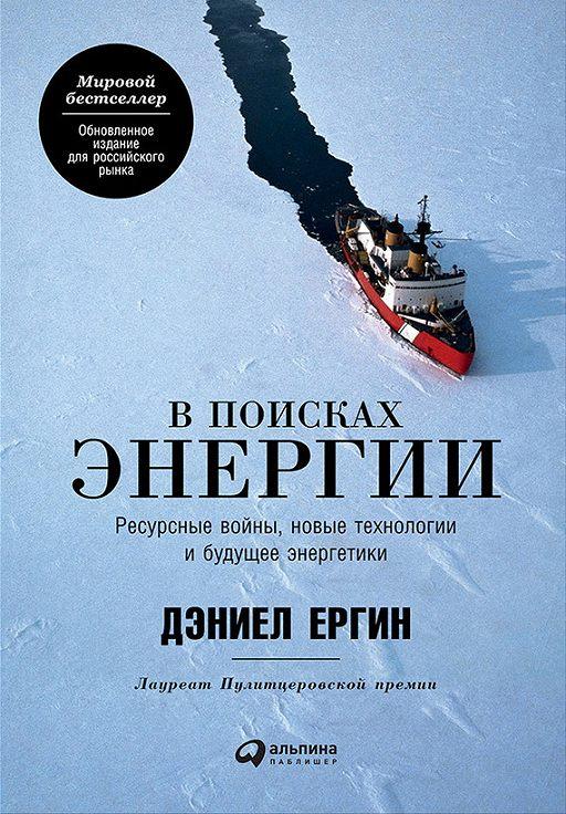 """Купить книгу """"В поисках энергии: Ресурсные войны, новые технологии и будущее энергетики"""""""