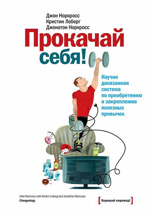 """Купить книгу """"Прокачай себя! Научно доказанная система по приобретению и закреплению полезных привычек"""""""