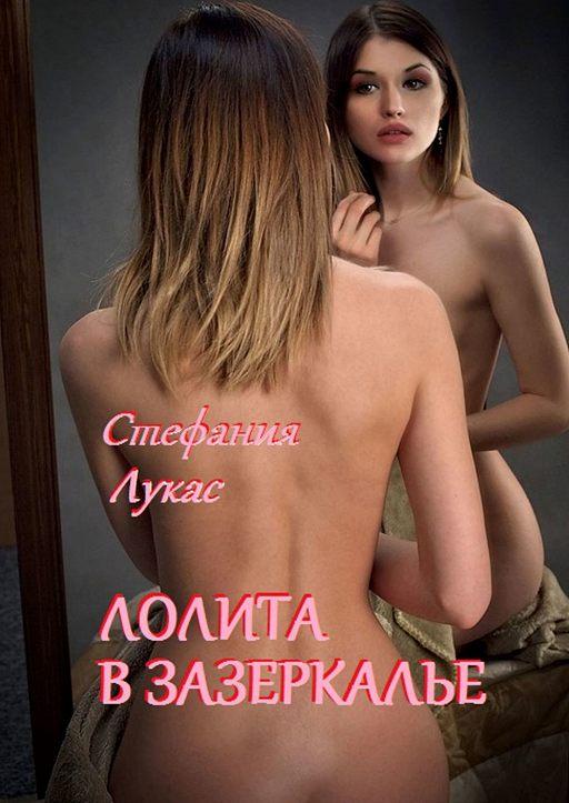 Лолита вЗазеркалье. Эротический роман