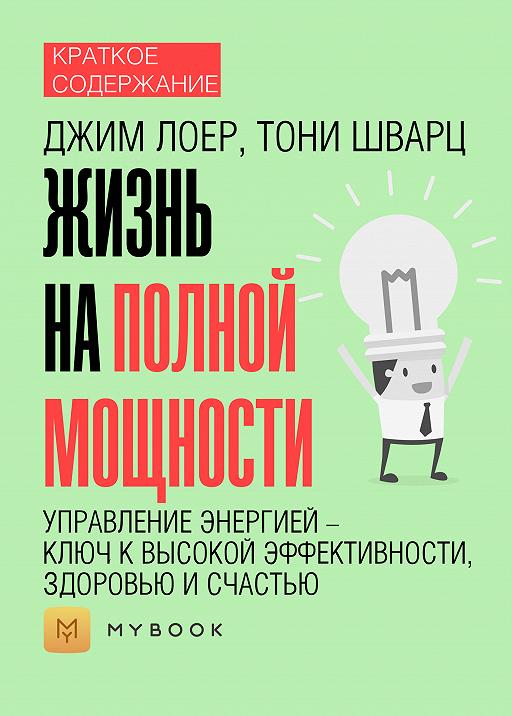 Краткое содержание «Жизнь на полной мощности. Управление энергией – ключ к высокой эффективности, здоровью и счастью»