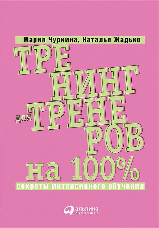 """Купить книгу """"Тренинг для тренеров на 100%: Секреты интенсивного обучения"""""""