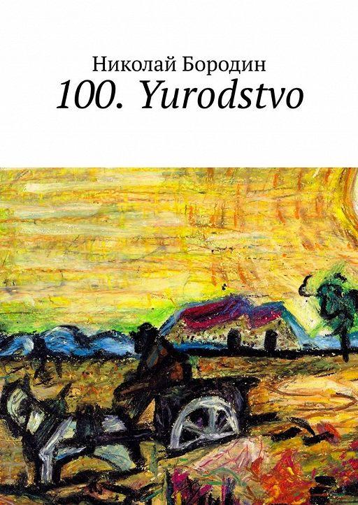 100. Yurodstvo