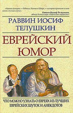 """Купить книгу """"Еврейский юмор"""""""