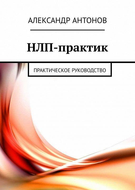 """Купить книгу """"НЛП-практик. Практическое руководство"""""""